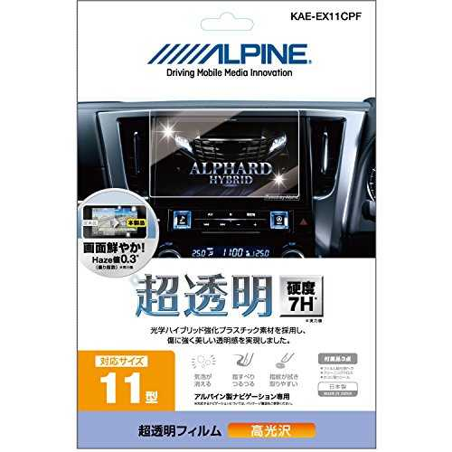 Alpine EX 11 V Super transparent film exclusively for car navigation